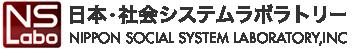株式会社日本・社会システムラボラトリー